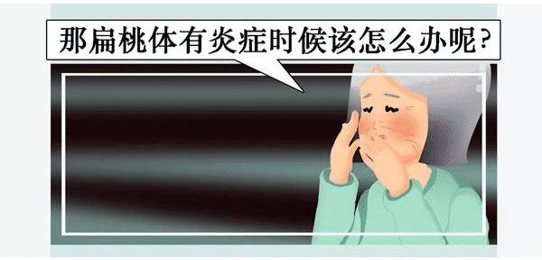 05.png 扁桃体切除的危害?那么:扁桃体发炎我们应该怎么做! 扁桃体发炎图片
