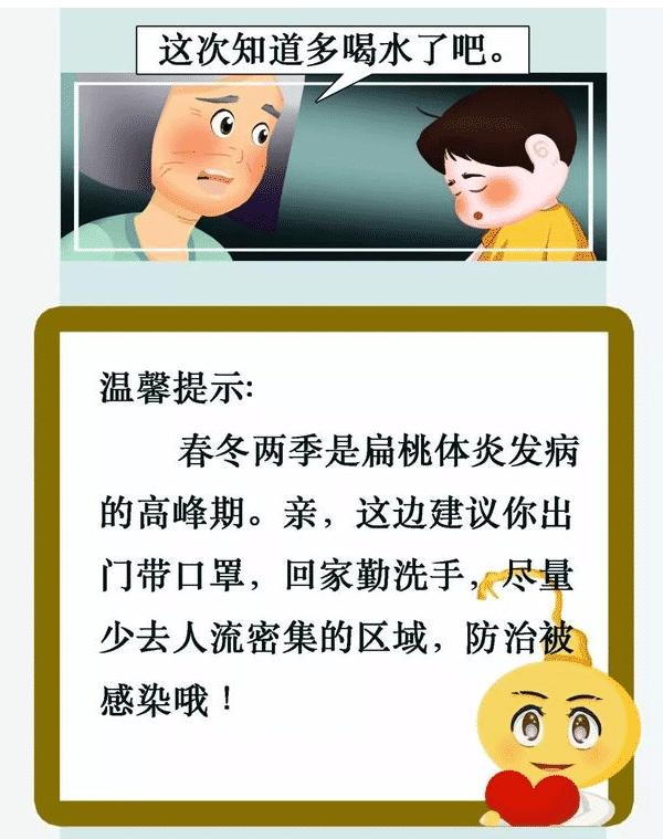 08.png 扁桃体切除的危害?那么:扁桃体发炎我们应该怎么做! 扁桃体发炎图片