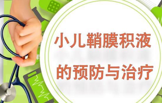 鞘膜积液几岁适合手术,多久治疗效果好 鞘膜积液几岁适合手术,多久治疗效果好 泌尿系健康栏目