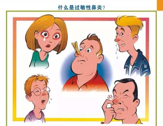 过敏性鼻炎自愈了 过敏性鼻炎自愈了,能自愈吗? 耳鼻喉健康栏目