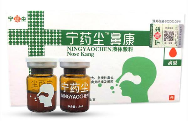 宁药尘鼻康护理鼻炎效果怎么样?以下3点说明一切!